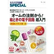 トランジスタ技術SPECIAL No.138 [単行本]