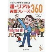 ネイティブが本気で教える超・リアル英語フレーズ360 [単行本]