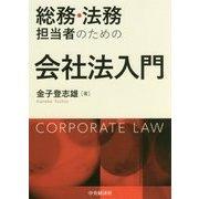 総務・法務担当者のための会社法入門 [単行本]