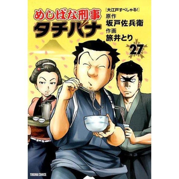 めしばな刑事タチバナ 27(トクマコミックス) [コミック]