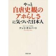 やっと自虐史観のアホらしさに気づいた日本人(PHP文庫) [文庫]