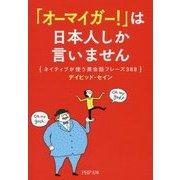 「オーマイガー!」は日本人しか言いません―ネイティブが使う英会話フレーズ388(PHP文庫) [文庫]