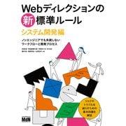 Webディレクションの新・標準ルール システム開発編 ノンエンジニアでも失敗しないワークフローと開発プロセス [単行本]