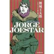 JORGE JOESTAR [単行本]