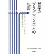 哲学のプラグマティズム的転回 [単行本]
