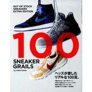 100 SNEAKER GRAILS [ムック・その他]
