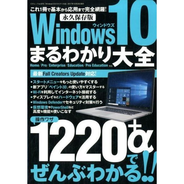 Windows10まるわかり大全 [ムック・その他]