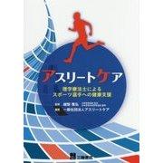 アスリートケア―理学療法士によるスポーツ選手への健康支援 [単行本]