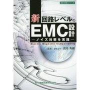 新/回路レベルのEMC設計―ノイズ対策を実践(設計技術シリーズ) [単行本]