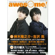 awesome! (オーサム) Vol.23 [ムック・その他]