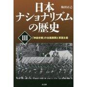日本ナショナリズムの歴史〈3〉「神話史観」の全面展開と軍国主義 [単行本]