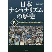日本ナショナリズムの歴史〈4〉国家主義の復活から自民党改憲草案まで [単行本]