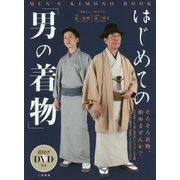 着付けDVD付き はじめての「男の着物」―Men's Kimono Book [単行本]