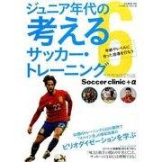 ジュニア年代の考えるサッカー・トレーニング 6―Soccer clinic+α 年齢やレベルに合った指導を行う [ムック・その他]