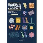 数と図形のパズル百科 [事典辞典]