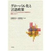 グローバル化と言語政策―サスティナブルな共生社会・言語教育の構築に向けて [単行本]