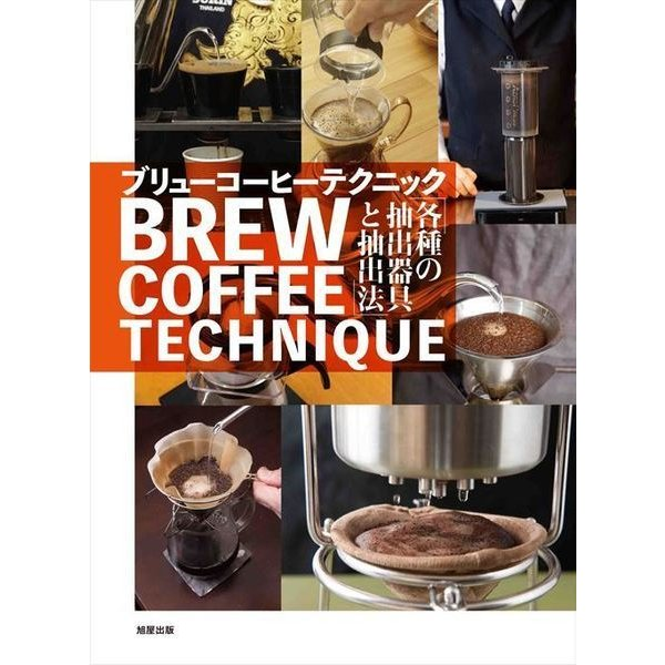 BREW COFFEE TECHNIQUE―「各種の抽出器具と抽出法」 [単行本]