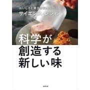 科学が創造する新しい味―おいしさと驚きの料理を作るサイエンス・レシピ [単行本]