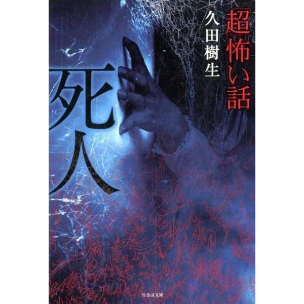 「超」怖い話死人(竹書房文庫 HO 326) [文庫]