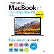 今日から使えるMacBook Air & Pro―macOS High Sierra対応 [単行本]