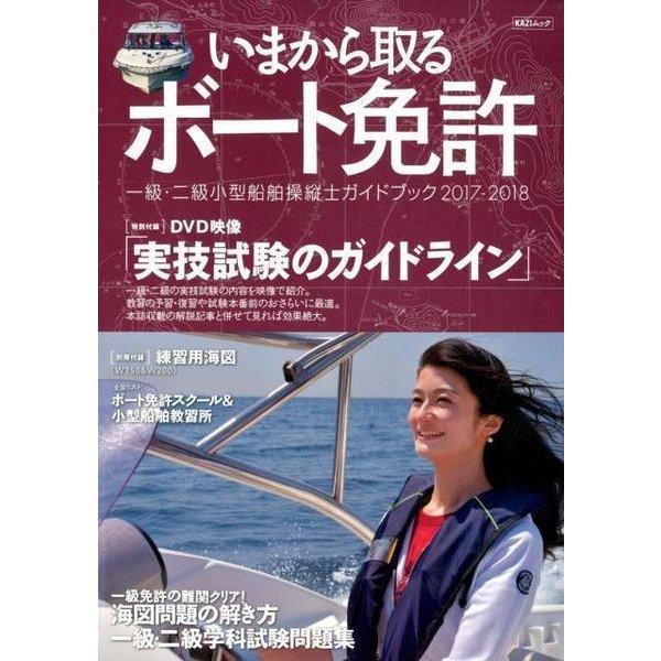 今から取るボート免許 2017-2018 [ムック・その他]