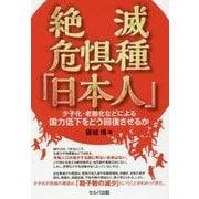 絶滅危惧種「日本人」―少子化・老齢化などによる国力低下をどう回復させるか [単行本]