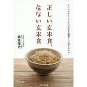正しい玄米食、危ない玄米食―マクロビをしている人はなぜ不健康そうに見えるのか [単行本]