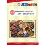 算数授業研究 Vol.113 [単行本]
