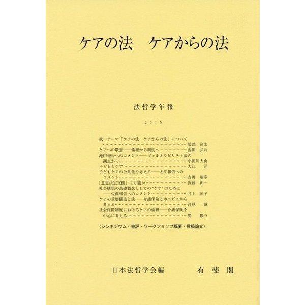 ケアの法 ケアからの法―法哲学年報〈2016〉 [単行本]