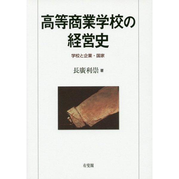 高等商業学校の経営史―学校と企業・国家 [単行本]