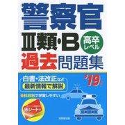 警察官3類・B過去問題集〈'19年版〉 [単行本]