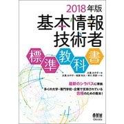 基本情報技術者標準教科書〈2018年版〉 [単行本]