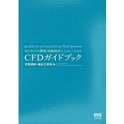 CFDガイドブック―はじめての環境・設備設計シミュレーション [単行本]