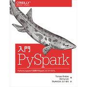 入門PySpark―PythonとJupyterで活用するSpark 2エコシステム [単行本]