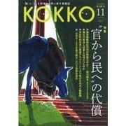 "KOKKO〈第26号〉特集 ""官から民""への代償 [単行本]"