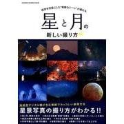 """星と月の新しい撮り方-夜空を背景にした""""素敵なシーン""""が撮れる(Gakken Camera Mook) [ムックその他]"""