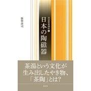 日本の陶磁器(茶道教養講座〈8〉) [全集叢書]