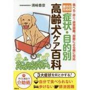 愛犬のための症状・目的別高齢犬ケア百科―食べる・歩く・排泄困難、加齢による病に対応 [単行本]