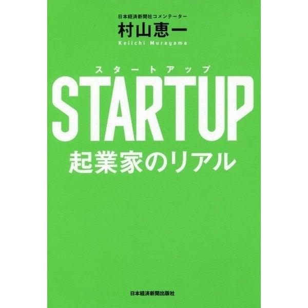 STARTUP(スタートアップ)起業家のリアル [単行本]