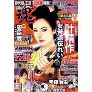 COMIC魂 Vol.3(主婦の友ヒットシリーズ) [ムックその他]