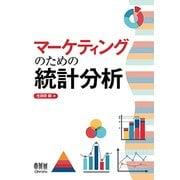 マーケティングのための統計分析 [単行本]