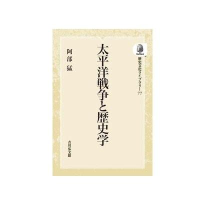 太平洋戦争と歴史学 オンデマンド版(歴史文化ライブラリー 77) [全集叢書]