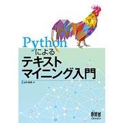 Pythonによるテキストマイニング入門 [単行本]