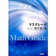 マスグレード数学2+B 改訂版 [全集叢書]