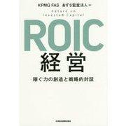 ROIC経営―稼ぐ力の創造と戦略的対話 [単行本]