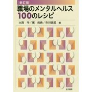職場のメンタルヘルス100のレシピ 新訂版 [単行本]