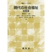 現代の社会福祉 第2版 (福祉ライブラリ) [単行本]