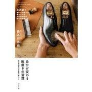 自分が変わる靴磨きの習慣―自己管理能力が最速で身につく [単行本]