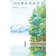100年の木の下で(teens' best selections〈45〉) [単行本]