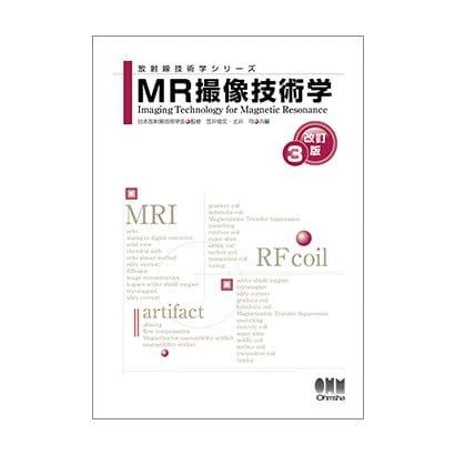 MR撮像技術学 改訂3版 (放射線技術学シリーズ) [単行本]